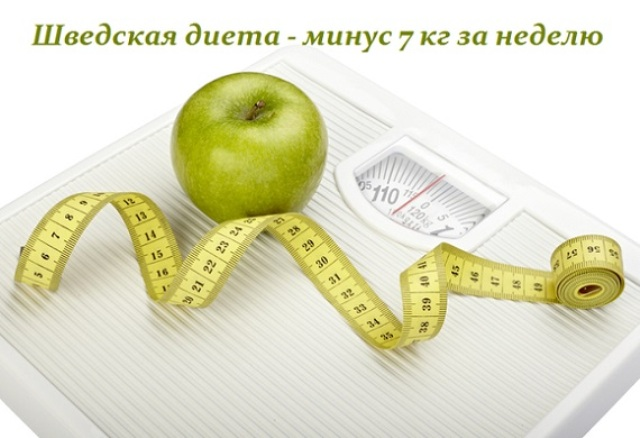 Шведская диета-минус 7 кг за неделю.