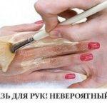 Мазь «Ухоженные ручки» — убирает морщины, пигментные пятна и трещины на руках.