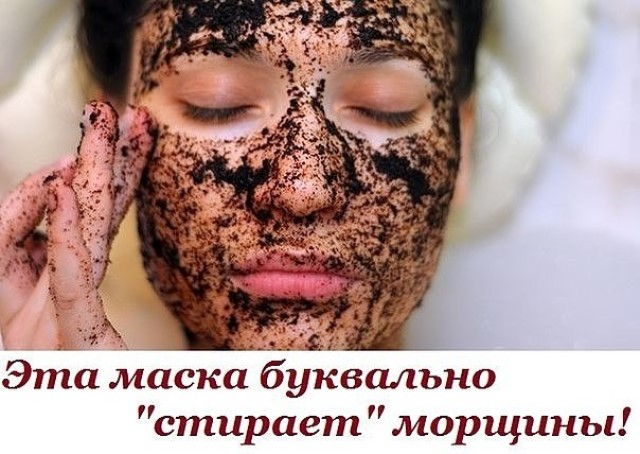 Эта маска буквально «стирает» морщины! Просто удивительный эффект!
