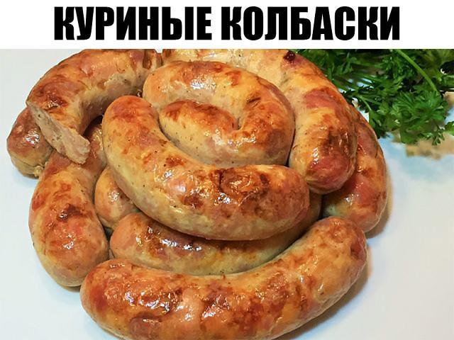 Аппетитные куриные колбаски