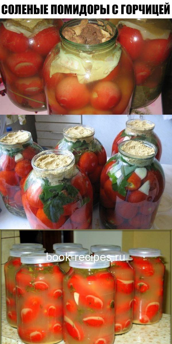 Соленые помидоры с горчицей (старинный рецепт).
