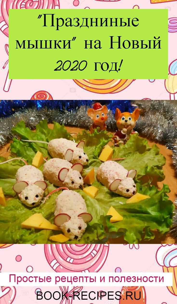 """""""Праздниные мышки"""" на Новый 2020 год!"""