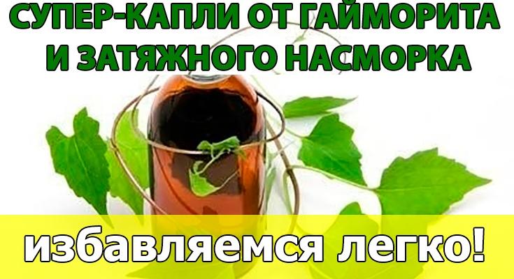 СУПЕР-КАПЛИ ОТ ГАЙМОРИТА И ЗАТЯЖНОГО НАСМОРКА1