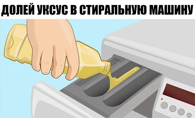 Просто долей уксус в стиральную машинку! Вот он — секрет, за который можно многое отдать…