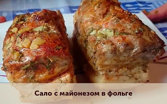 Сало с майонезом в фольге - вкуснейший рецепт.