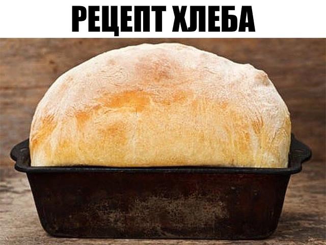 Рецепт хлеба – рецепт, который будет передаваться в вашей семье из поколения в поколение!
