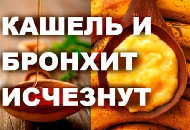 Смешайте Банан и воду и избавьтесь от кашля: бронхит исчезнет как по волшебству! (Рецепт)