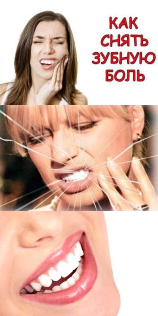 Вот как снять любую зубную боль всего за несколько секунд