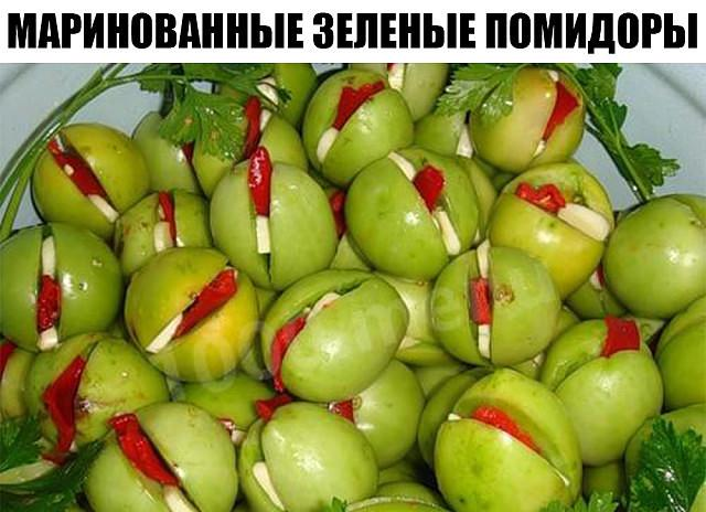 Маринованные зеленые помидоры. Это такая вкуснятина! Ну вкуснейшая овощная закуска!
