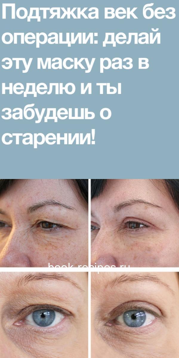 Подтяжка век без операции: делай эту маску раз в неделю и ты забудешь о старении