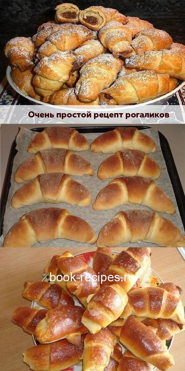 Очень простой рецепт рогаликов.