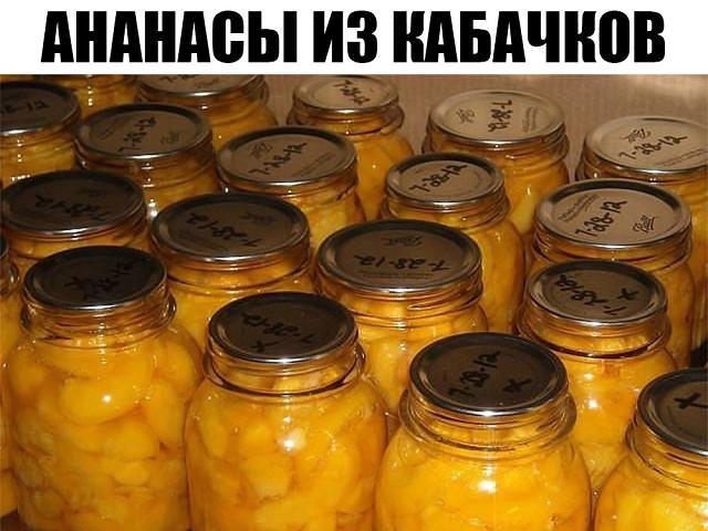 Ананасы из кабачков. В копилочку рецептов.