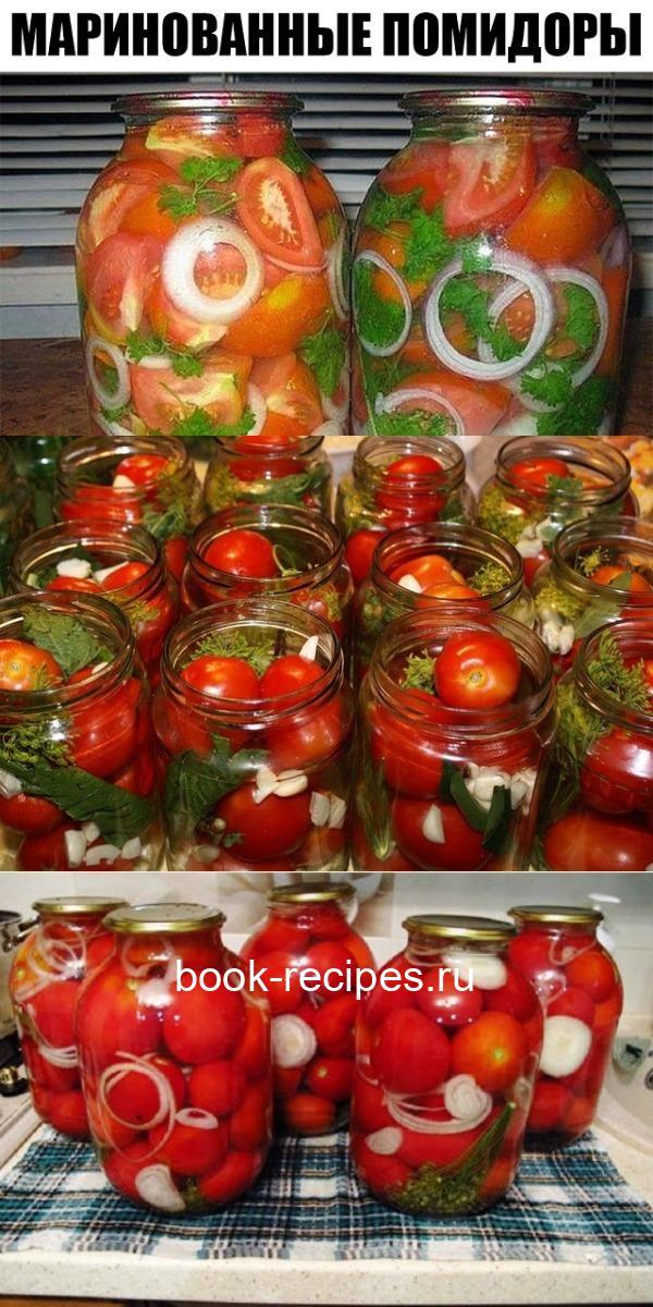 Маринованные помидоры. Нежный аромат томатов зимой