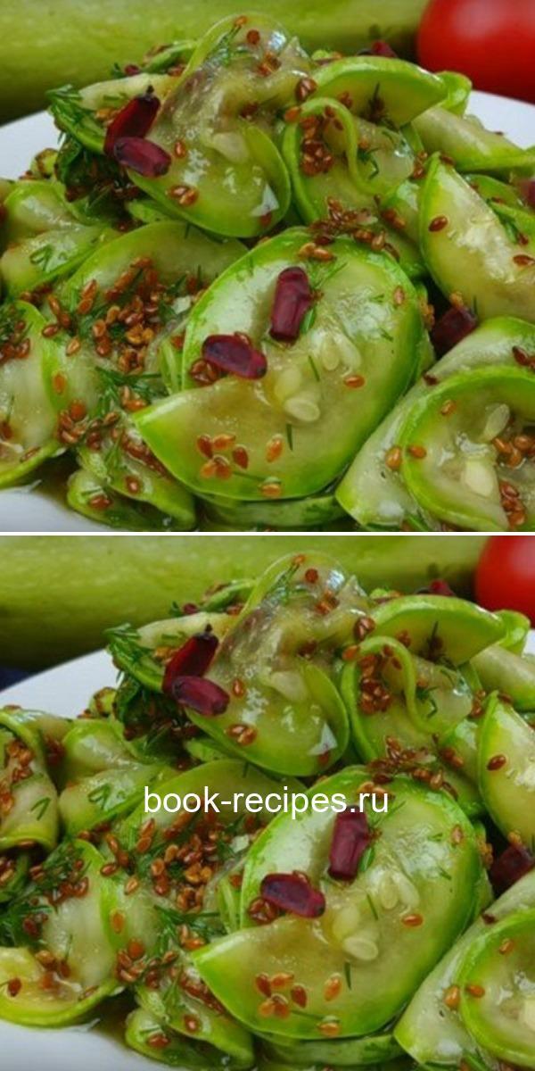Хит летнего сезона: супер вкуснятина из кабачков