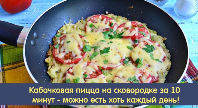Кабачковая пицца на сковородке за 10 минут — можно есть хоть каждый день!