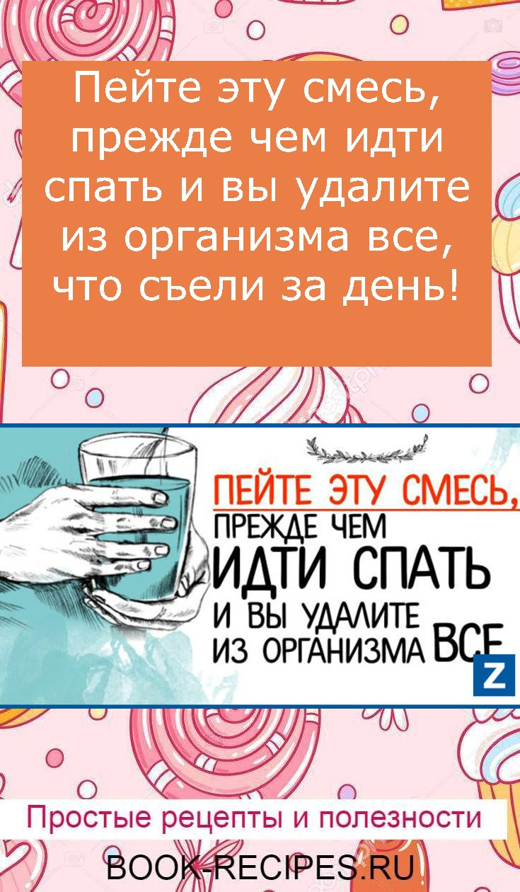 Пейте эту смесь, прежде чем идти спать и вы удалите из организма все, что съели за день!