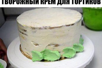 Обалденный творожный крем для тортиков — нереально вкусно!