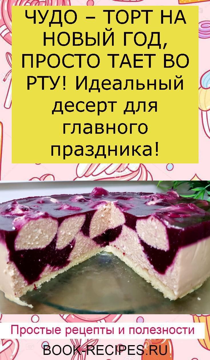 ЧУДО – ТОРТ НА НОВЫЙ ГОД, ПРОСТО ТАЕТ ВО РТУ! Идеальный десерт для главного праздника!