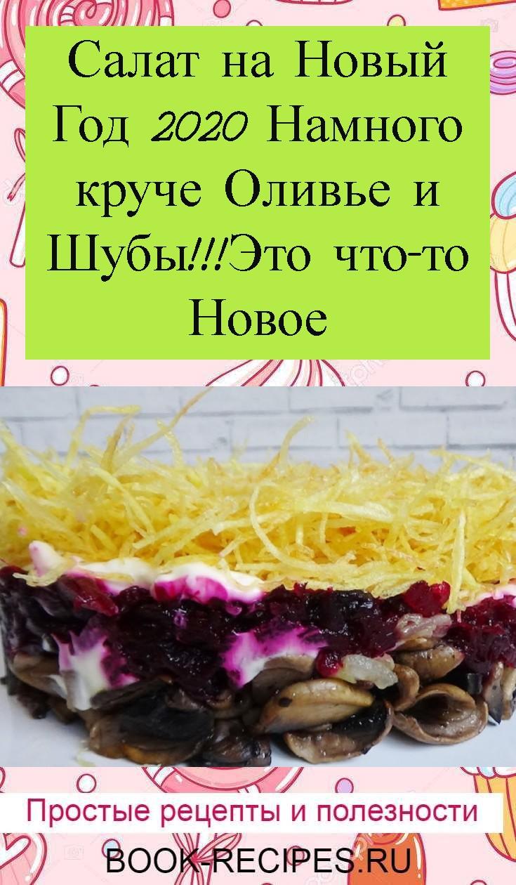 Салат на Новый Год 2020 Намного круче Оливье и Шубы!!!Это что-то Новое