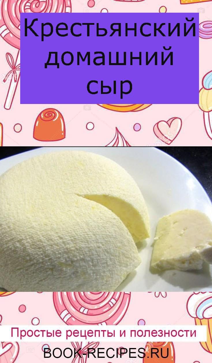 Крестьянский домашний сыр