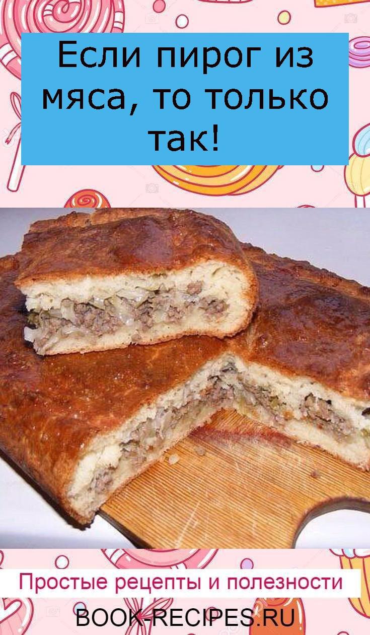 Если пирог из мяса, то только так!