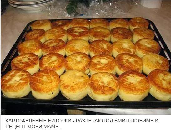 Картофельные биточки - разлетаются вмиг
