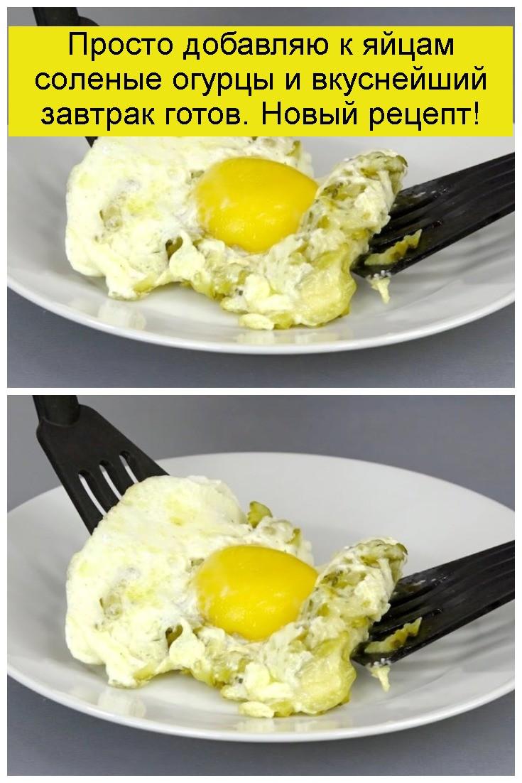 Просто добавляю к яйцам соленые огурцы и вкуснейший завтрак готов. Новый рецепт 4