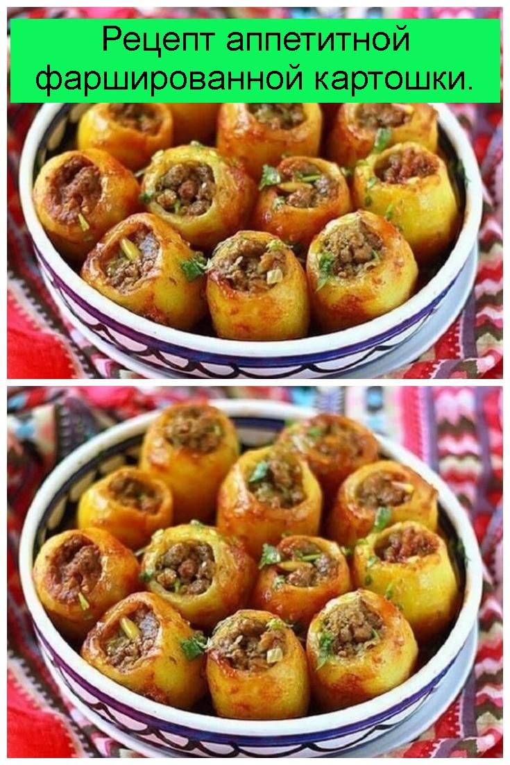 Рецепт аппетитной фаршированной картошки 4