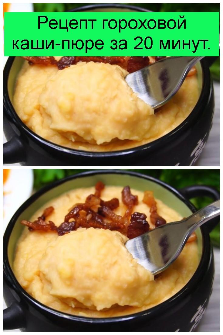 Рецепт гороховой каши-пюре за 20 минут 4