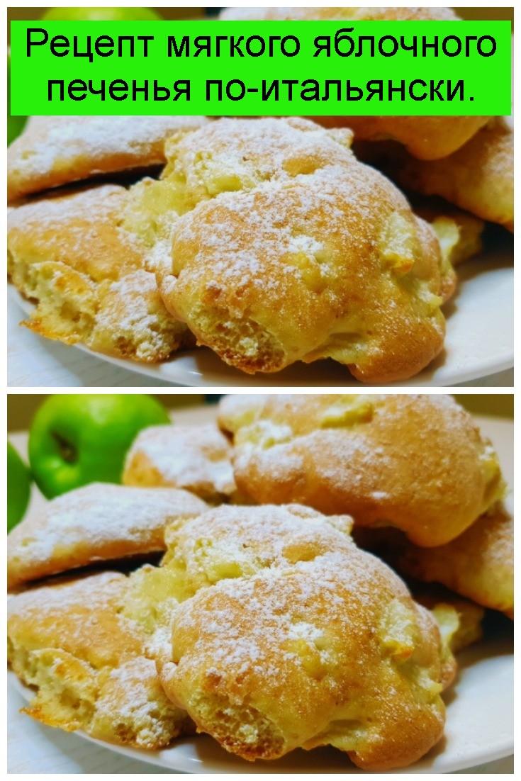 Рецепт мягкого яблочного печенья по-итальянски 4