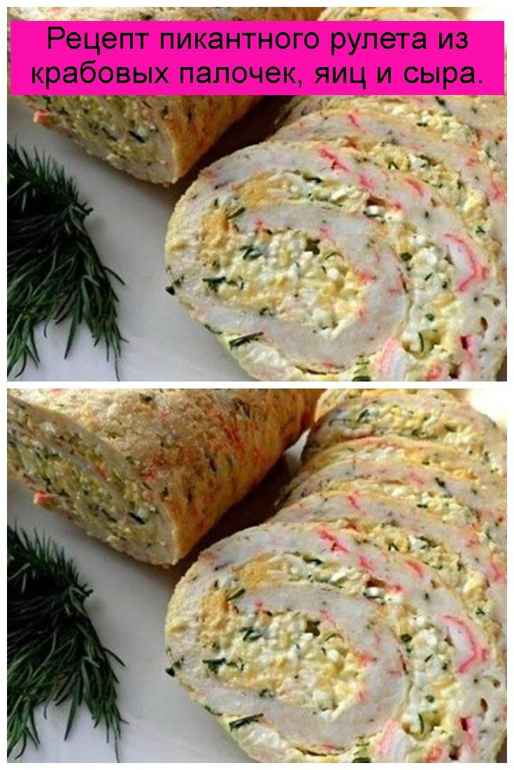 Рецепт пикантного рулета из крабовых палочек, яиц и сыра 4