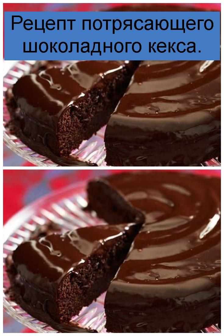Рецепт потрясающего шоколадного кекса 4