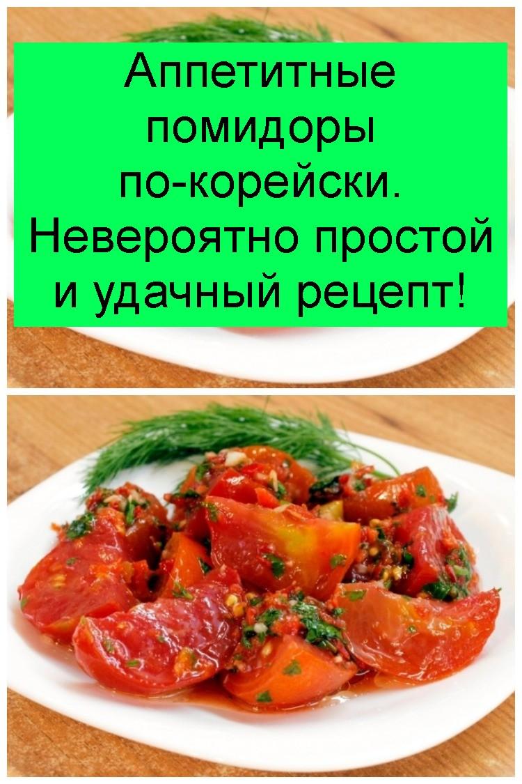 Аппетитные помидоры по-корейски. Невероятно простой и удачный рецепт 1