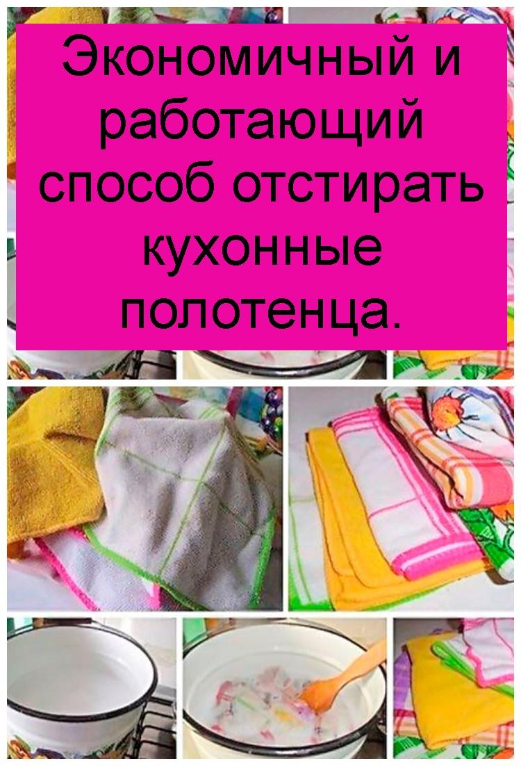 Экономичный и работающий способ отстирать кухонные полотенца 4