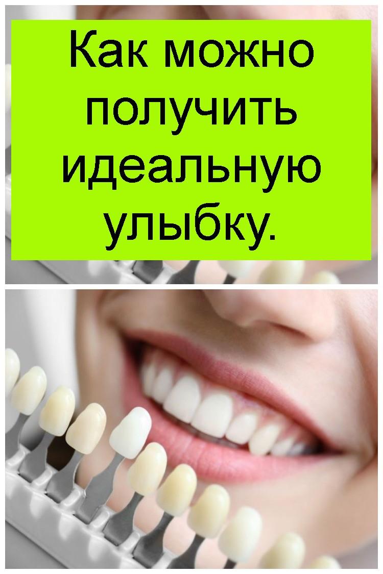 Как можно получить идеальную улыбку 4