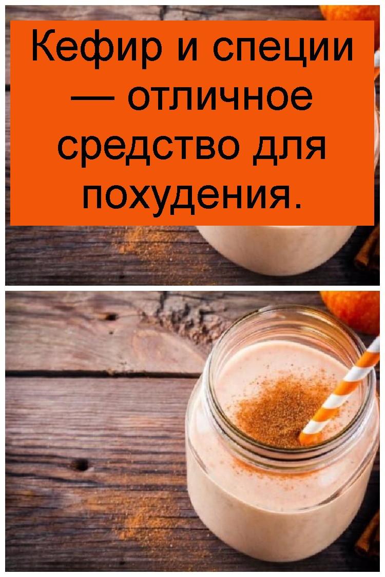 Кефир и специи — отличное средство для похудения 4