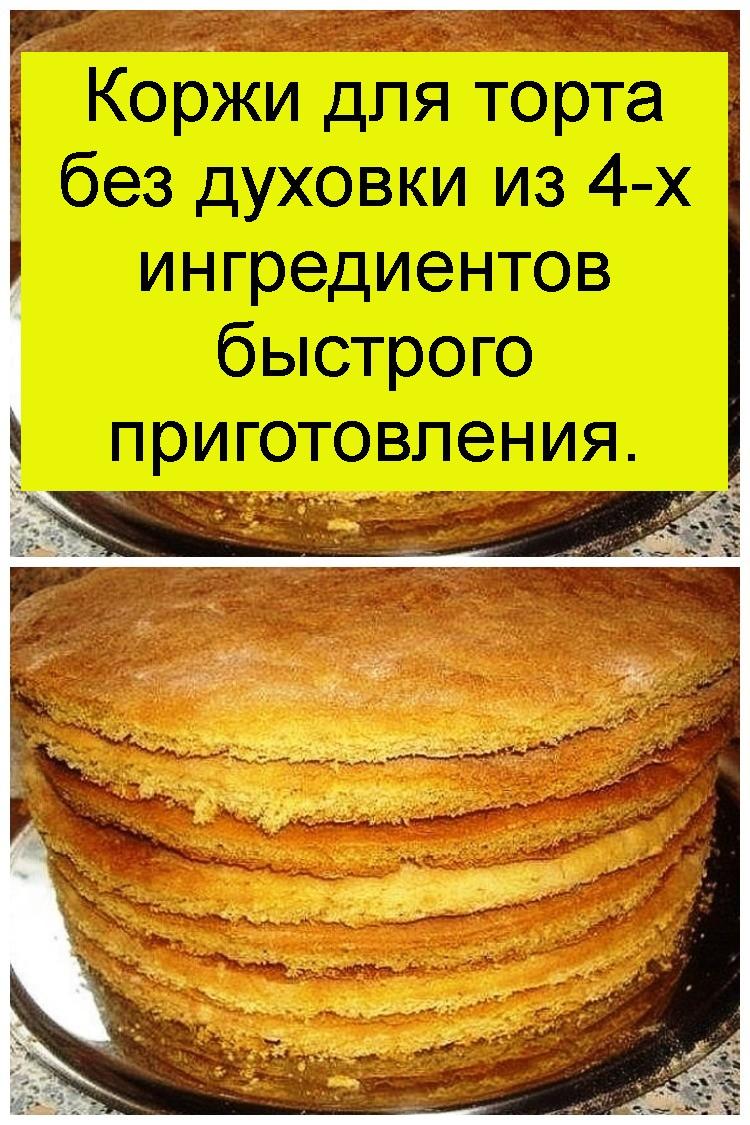 Коржи для торта без духовки из 4-х ингредиентов быстрого приготовления 4