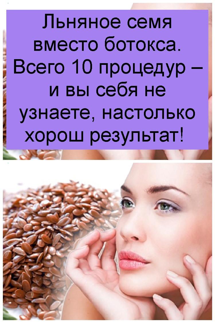 Льняное семя вместо ботокса. Всего 10 процедур – и вы себя не узнаете, настолько хорош результат 4