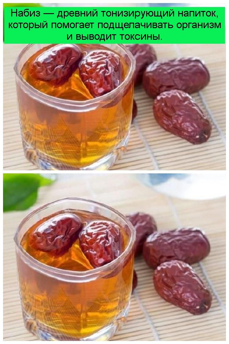 Набиз — древний тонизирующий напиток, который помогает подщелачивать организм и выводит токсины 4