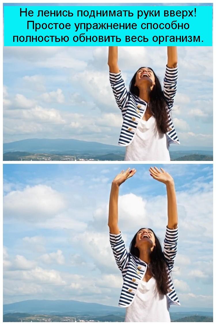 Не ленись поднимать руки вверх! Простое упражнение способно полностью обновить весь организм 4