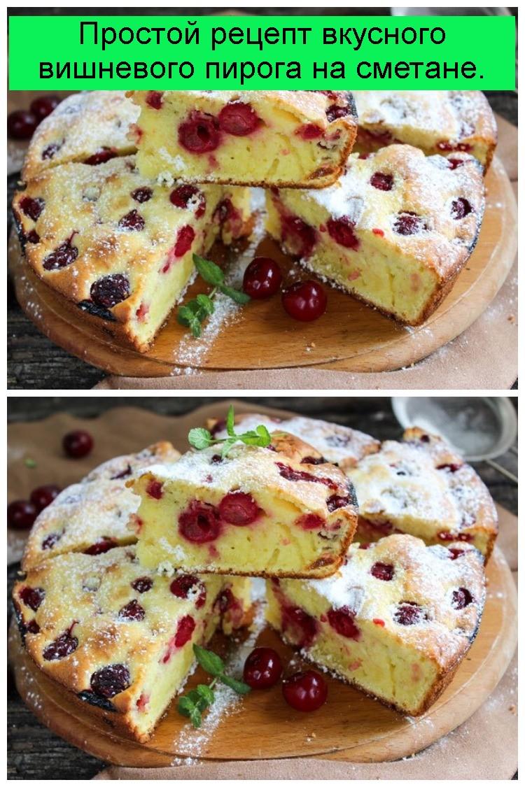 Простой рецепт вкусного вишневого пирога на сметане 4