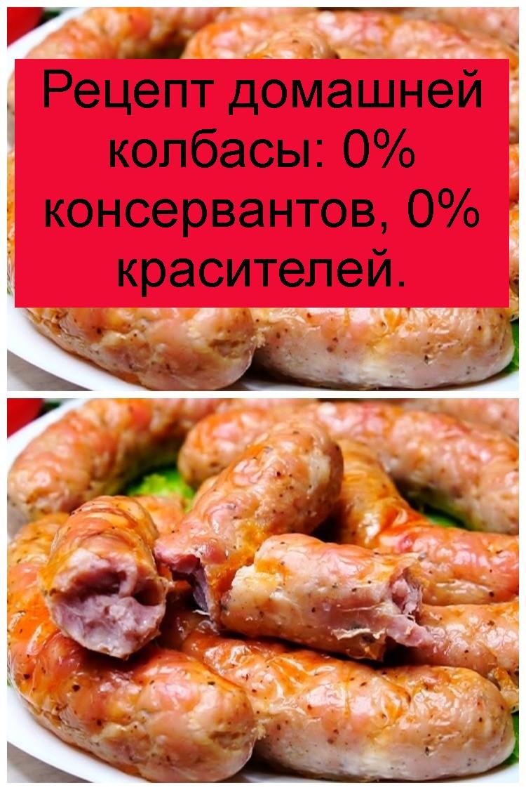 Рецепт домашней колбасы: 0% консервантов, 0% красителей 4