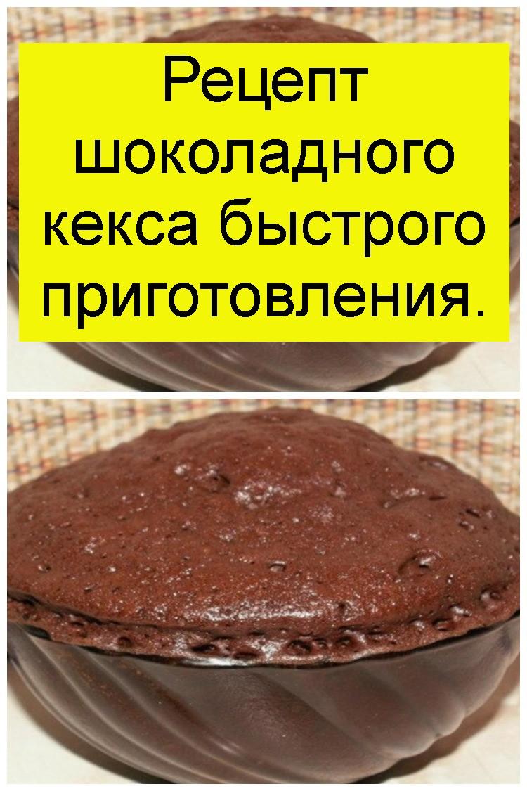 Рецепт шоколадного кекса быстрого приготовления 4