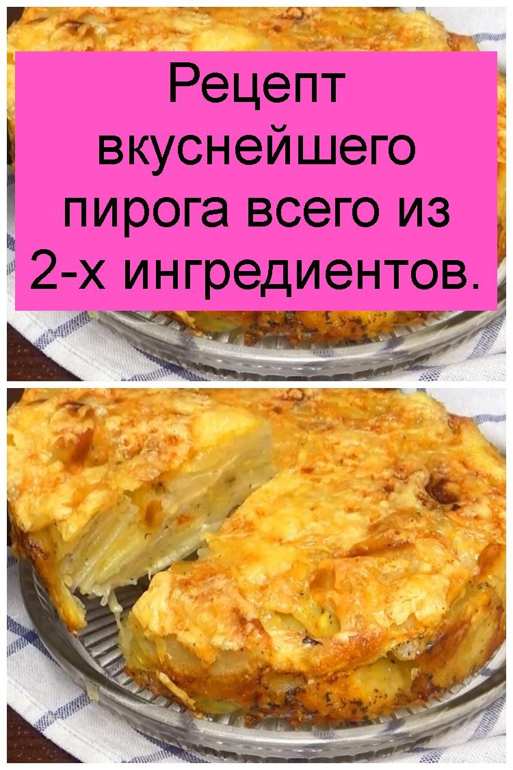 Рецепт вкуснейшего пирога всего из 2-х ингредиентов 4