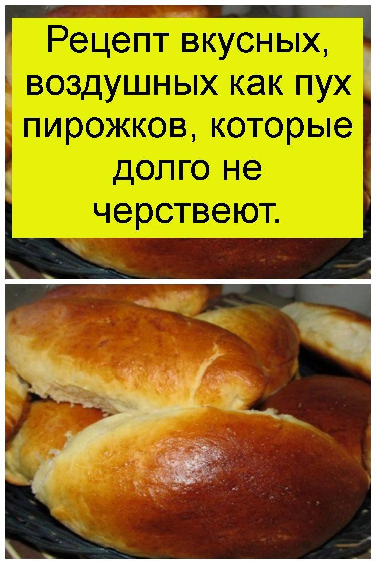 Рецепт вкусных, воздушных как пух пирожков, которые долго не черствеют 4