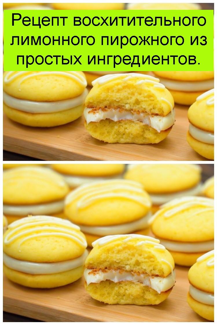 Рецепт восхитительного лимонного пирожного из простых ингредиентов 4
