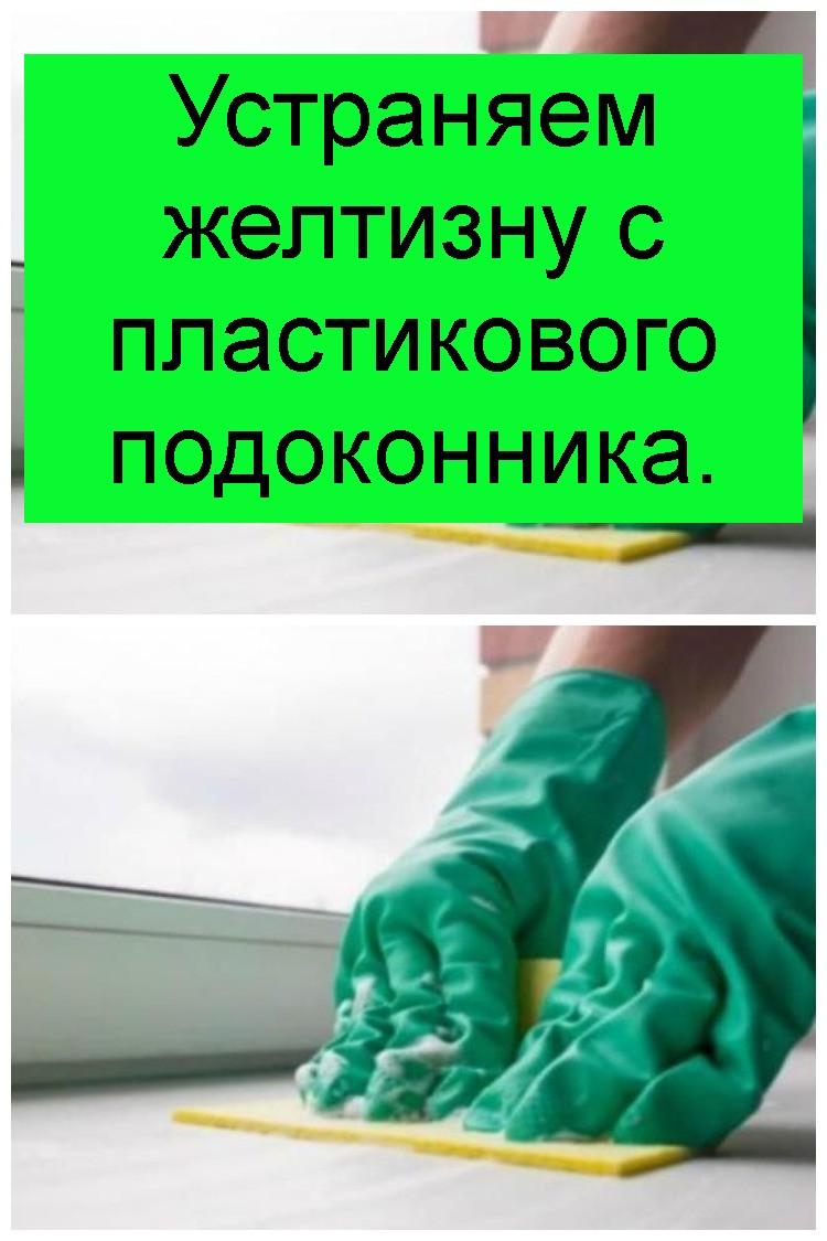 Устраняем желтизну с пластикового подоконника 4