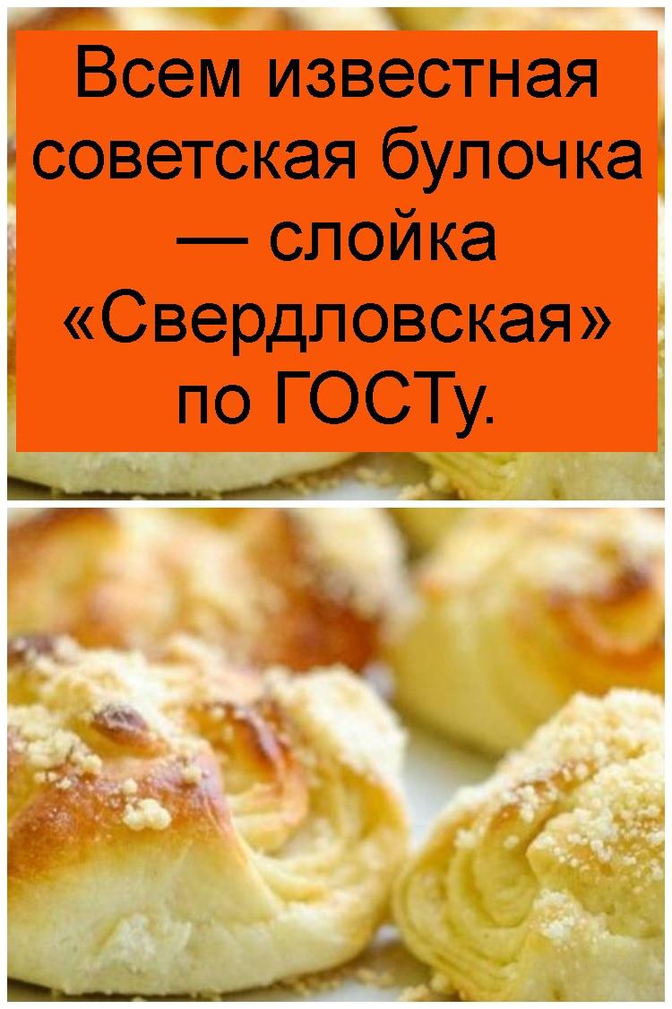 Всем известная советская булочка — слойка «Свердловская» по ГОСТу 4