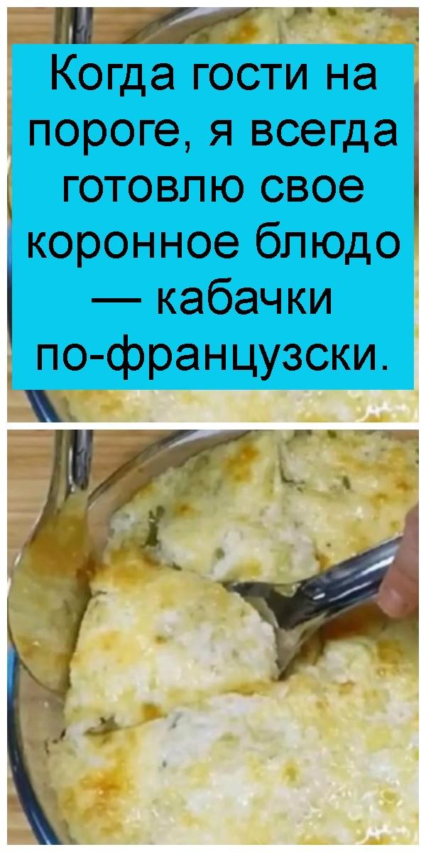 Когда гости на пороге, я всегда готовлю свое коронное блюдо — кабачки по-французски 4