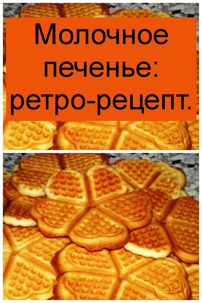 Молочное печенье: ретро-рецепт 4